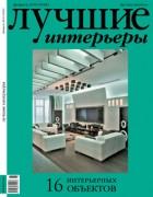 лучшие интерьеры (issue 84)