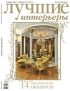 лучшие интерьеры (advert, issue 83)